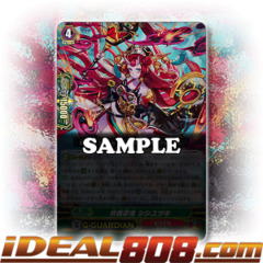 Ambush Demon Stealth Rogue, Shishiyuzuki - G-TCB02/S08EN - SP