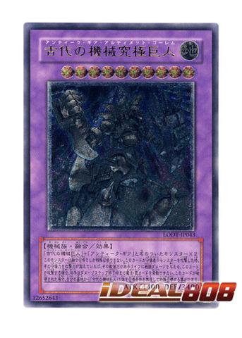 Ultimate Ancient Gear Golem - Ultimate - LODT-JP043 - [VOID