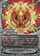 Link Dragon Bonds Shield [S-BT07/0079EN Secret (FOIL)] English