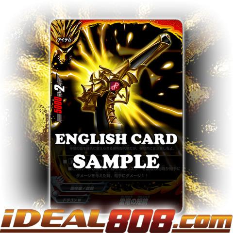 Arc Dragon Pistol [X-BT01A-CP01/0038EN R (FOIL)] English