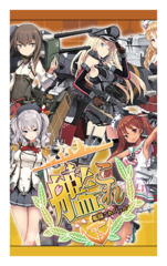 KanColle: Arrival! Reinforcement Fleets from Europe! (English) Weiss Schwarz Booster Pack