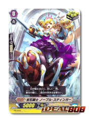 [PR/0452] 宝石騎士 ノーブル・スティンガー (Jewel Knight, Noble Stinger) Japanese FOIL