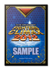 Bushiroad Cardfight!! Vanguard Sleeve Collection (53ct) Limited Edition Fighters Climax 2012 Tournament