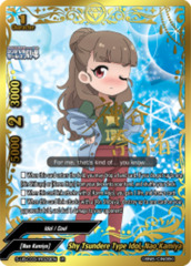 Shy Tsundere Type Idol, Nao Kamiya [S-UB-C03/IR029EN IR (Idol Rare)] English