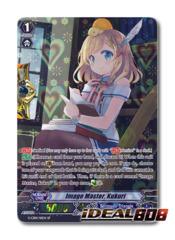 Image Master, Kukuri - G-CB01/S11EN - SP