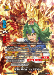 Deity of Enthusiasm and Bonds, Godagito [S-BT07/SP04EN SP (GOLD FOIL)] English