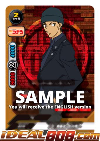 FBI Agent, Shuichi Akai [S-UB-C01/0002EN RRR (FOIL)] English