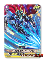 [PR/0455] 撃退者 エアレイド・ドラゴン (Revenger, Air Raid Dragon) Japanese FOIL