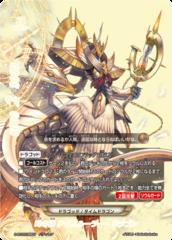 Deity of Eon, Time Ruler Dragon [S-BT07/BR01EN BR (Metallic FOIL)] English