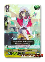 [PR/0413] 大鍋の魔女 ローリエ (Witch of Big Pots, Laurier) Japanese FOIL