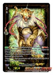 Monoculus Tiger - V-EB10/SSR06EN - SSR (Super Special Rare)
