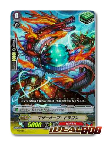 [PR/0414] マザーオーブ・ドラゴン (Mother Orb Dragon) Japanese FOIL