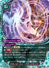 Kronos Syn Blockend [S-BT07/0004EN RRR (FOIL)] English