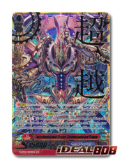 Interdimensional Dragon, Chronoscommand Dragon - G-BT04/SR01EN - SCR (超Stride越)