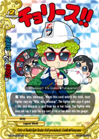 Deity of Buddyfight Realm (Self-proclaimed) Godd★Funayama [H-PP01/0030EN R] English
