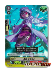 [PR/0417] 忍妖 ユキヒメ (Stealth Fiend, Yukihime) Japanese FOIL