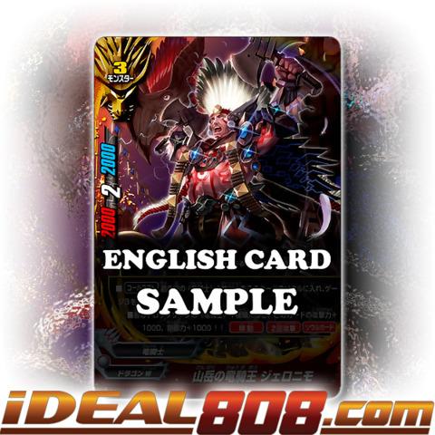 Alps Dragon Knight Lord, Geronimo [X-BT01A-CP01/0025EN R (FOIL)] English