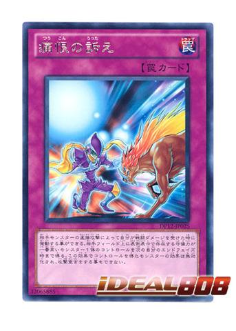 Galaxy Queen DP12-JP014 Rare Mint Yu-Gi-Oh Number 83