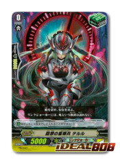 [PR/0421] 回想の星輝兵 テルル (Recollection Star-vader, Tellurium) Japanese FOIL