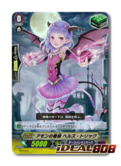 [PR/0423] アモンの眷族 ヘルズ・トリック (Amon's Follower, Hell's Trick) Japanese FOIL