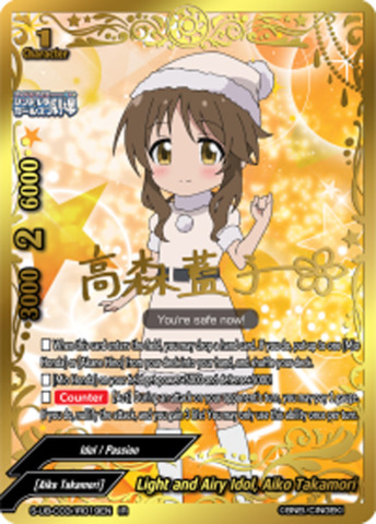 Light and Airy Idol, Aiko Takamori [S-UB-C03/IR019EN IR (Idol Rare)] English