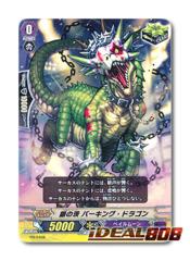 [PR/0468] 銀の茨 バーキング・ドラゴン (Silver Thorn, Barking Dragon) Japanese FOIL