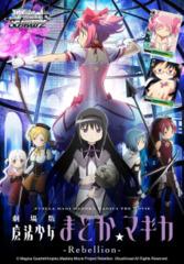 Puella Magi Madoka Magica The Movie: Rebellion (English) Weiss Schwarz Booster Pack