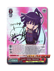 Lord's Ninja, Akatsuki [LH/SE20-E03SP SP (SIGNED FOIL)] English