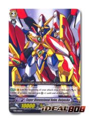 Super Dimensional Robo, Daiyusha - TD12/002EN - TD