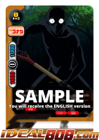 Criminal (D: Shovel) [S-UB-C01/0052dEN U (Regular)] English