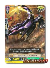 [PR/0473] マシニング・スコルピオ (Machining Scorpion) Japanese FOIL