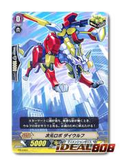 [PR/0464] 次元ロボ ダイウルフ (Dimensional Robo, Daiwolf) Japanese FOIL