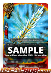 Deity Friendship Combatfang Sword, Ultimate Garga Sabre [S-CBT03/0072EN Secret (FOIL)] English