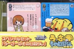 Wooser's Hand-to-Mouth Life | うーさーのその日暮らし (Japanese) Weiss Schwarz Special Set