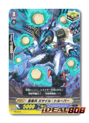 [PR/0472] 蒼嵐兵 ミサイル・トルーパー (Blue Storm Soldier, Missile Trooper) Japanese FOIL
