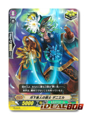[PR/0475] 月下美人の銃士 ダニエル (Night Queen Musketeer, Daniel) Japanese FOIL