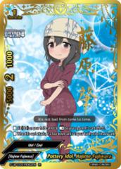 Pottery Idol, Hajime Fujiwara [S-UB-C03/IR062EN IR (Idol Rare)] English