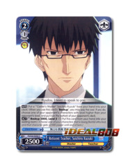 Reticent Teacher, Soichiro Kuzuki [FS/S34-E095 C] English Common