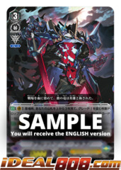 Claret Sword Dragon - V-EB12/001EN - VR