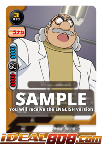 Inventor, Hiroshi Agasa [S-UB-C01/0020EN R (FOIL)] English