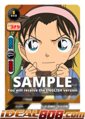 Junior Detective League, Ayumi Yoshida [S-UB-C01/0051EN U (FOIL)] English