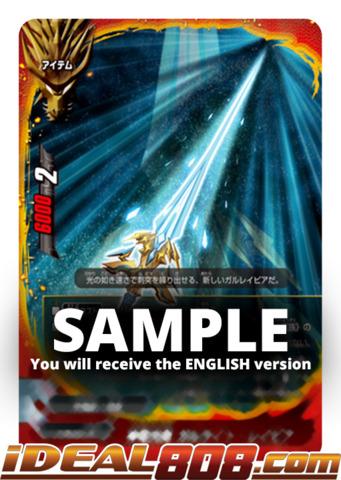Deity Dragon Beamsword, Garlight Rapier [S-BT05/0070EN Secret (FOIL)] English