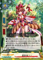 Electrobeast Emissary, Shino [S-BT07/0025EN R (FOIL)] English