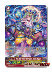 One Who Views the Planet, Globe Magus - G-BT05/S02EN - SP