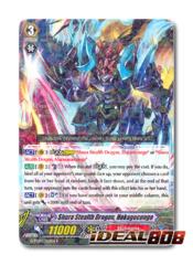 Shura Stealth Dragon, Hokagecongo - G-TCB01/023EN - R