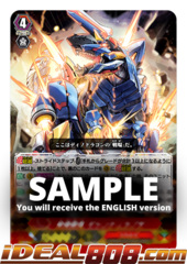 Destruction Tyrant, Ganturaptor - V-SS05/010EN - RRR
