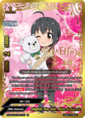Slightly Shy Idol, Miho Kohinata [S-UB-C03/IR031EN IR (Idol Rare)] English