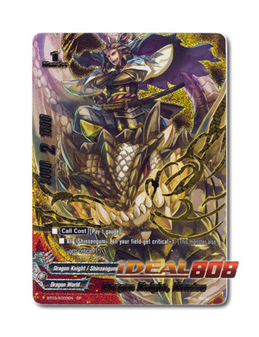 Dragon Knight, Kondou - BT03/S002EN (SP) Special Parallel