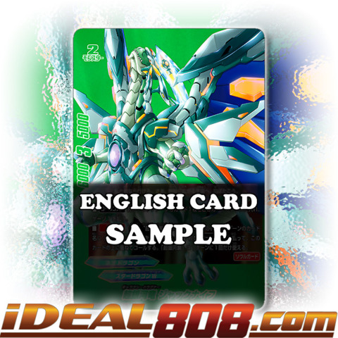 Galaxy Dragoner, Jackknife [X-BT01A-CP02/BR02EN BR (Metallic Green)] English