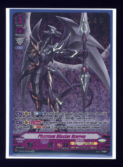 Phantom Blaster Dragon [#040] - V-BT02/SV01EN - SVR [Serial Numbered: No.040]